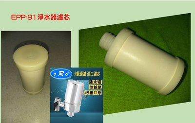 【CRC】EPP-91A龍頭式淨水器濾芯 EPP-91濾水器濾芯 廚房流理台 簡便汰換 過濾淨化水質 提供安全水質!