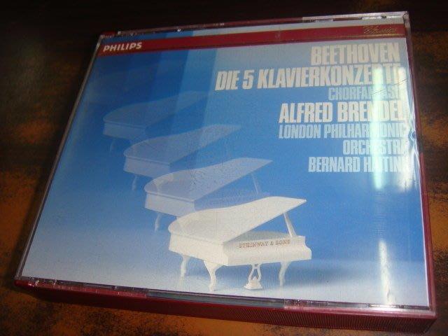 好音悅 半銀圈 Brendel 布蘭德爾 Beethoven 鋼琴協奏曲全集 3CD Philips 德PMDC01版