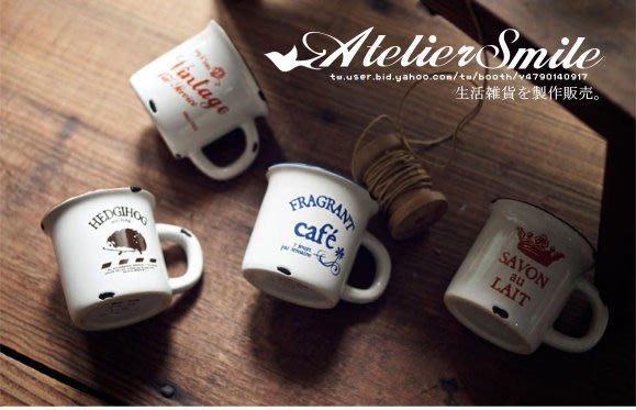 [ Atelier Smile ] 鄉村雜貨 復古 仿搪瓷馬克杯 牛奶咖啡杯 美式咖啡杯#鐵塔款 # 現貨出清 # 直播