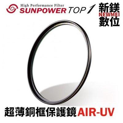 【新鎂】湧蓮公司貨 67mm SUNPOWER TOP1 Air UV Filter 超薄銅框UV保護鏡 高雄市