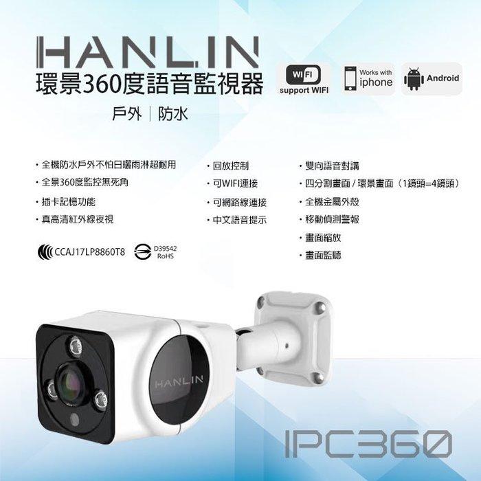 【全館折扣】 戶外防水 環景監視器 360度 HANLIN-IPC360 手機操控雙向語音 960P 一抵四 插卡 夜視