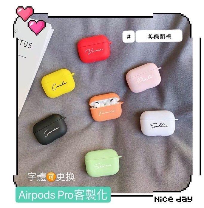 純色Airpods Pro 客製化耳機套 Airpods第三代耳機保護套訂制情侶 藍芽耳機保護套 個人名字客製化