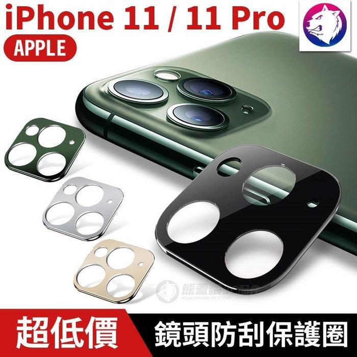 鏡頭凸出救星!【快速出貨】iPhone 11 Pro 鏡頭防刮保護圈 攝戒 鏡頭保護環 iPhone11 合金金屬鏡頭環