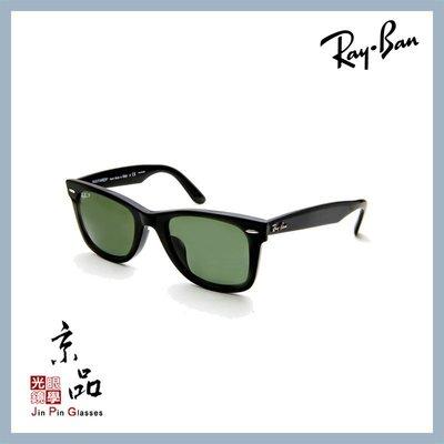 【RAYBAN】RB2140F 901/58 雙尺寸可選 黑框 偏光墨綠 亞版 雷朋太陽眼鏡 公司貨 JPG 京品眼鏡