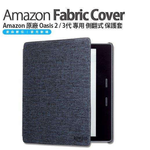Amazon 原廠 Kindle Oasis  3代 / 2代 專用 側翻式 保護套 現貨 含稅