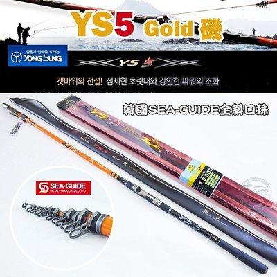 (手研釣具)韓國 YOUNG SUNG  YS5  1.2號530  頂級SEA-GUIDE  全斜口珠磯釣竿