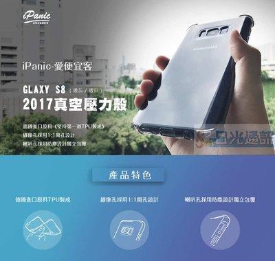 s日光通訊@【iPanic】【活動】SAMSUNG Galaxy S8 G950FD 防摔保護TPU真空壓力殼 裸機感