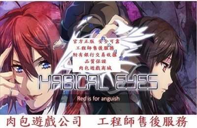PC版 STEAM 神奇眼睛- 痛苦紅色 肉包遊戲 Magical Eyes - Red is for Anguish