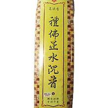 妙蓮華 精品 禮佛正水沉香 5號尺3(1斤/包)