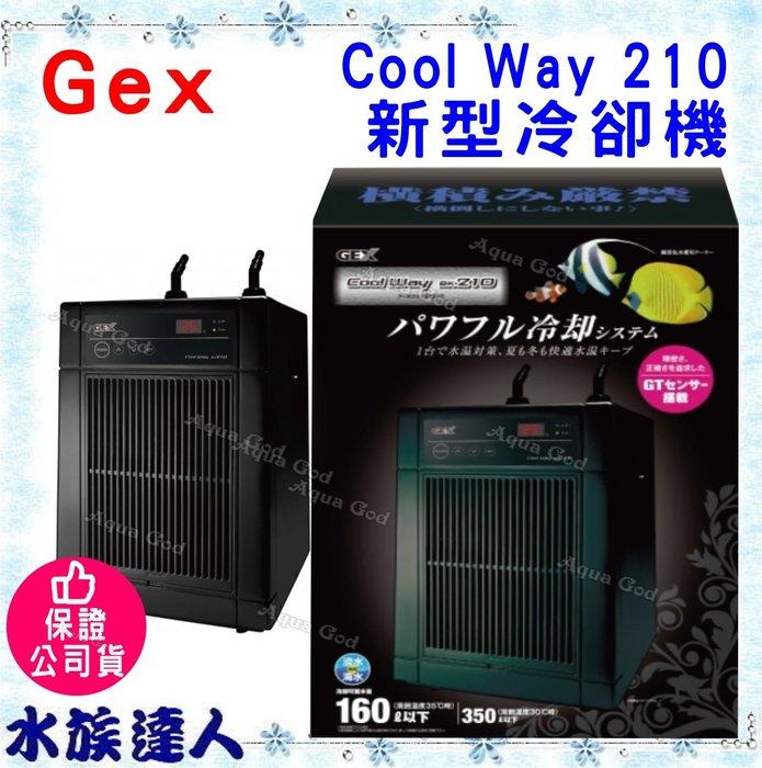【水族達人】日本五味GEX《第五代新型冷卻機 Cool Way 210 黑色 K-87》冷水機 保固一年!淡海水用