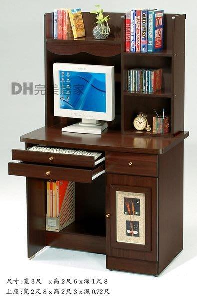 【DH】貨號AF-A18《貝蒂》3尺電腦桌組˙白橡/胡桃兩色˙質感一流˙簡約設計˙主要地區免運