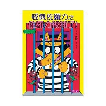 ☆天才老爸☆→【親子天下】怪傑佐羅力(13):佐羅力被捕了 怪傑佐羅力 佐羅力 電視卡通、 動畫 親子 繪本 共讀