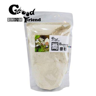 【穀粉小舖 Good Friend Shop】蕎麥粉 (全素) 100%純