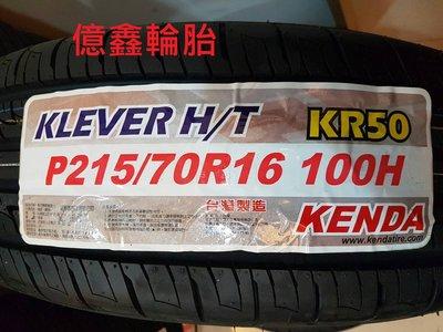 《億鑫輪胎 板橋店》建大  KR50   215/70/16  台灣製造 特價供應
