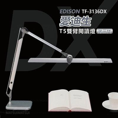 全新第三代 愛迪生 T5雙臂護眼檯燈 TF-3136 DX升級版 隨貨再送原廠備用燈管一支 宅配免運