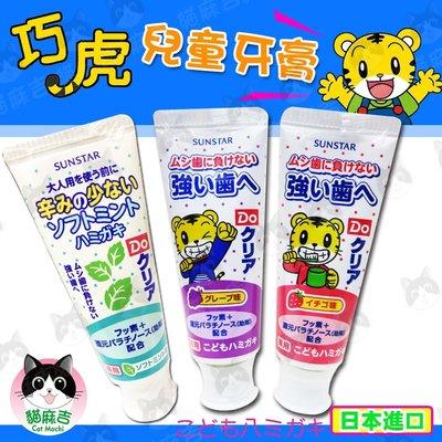 巧虎兒童牙膏 三詩達 SUNSTAR  草莓/葡萄口味 日本製 貓麻吉