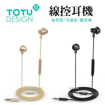 TOTU 鋁合金智能線控耳機CD紋麥克風