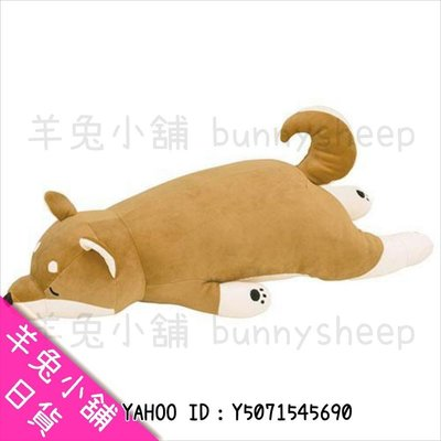 【日本Nemu Nemu可愛 趴睡 抱枕 柴犬L】Z17863 羊兔小舖 日貨 日本代購 禮物 娃娃 玩偶 靠墊