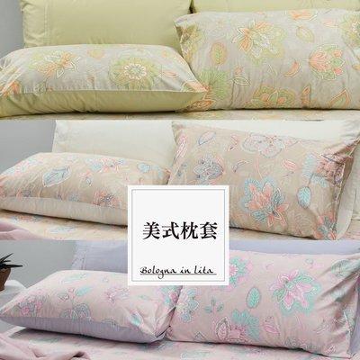 《60支紗》美式信封枕套-單品 2入【共三色】波隆那 B款100%精梳棉-麗塔寢飾-