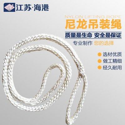 橙子的店 尼龍吊裝繩兩頭扣 環眼起重滌綸吊繩 拖車繩 各規格均可定制