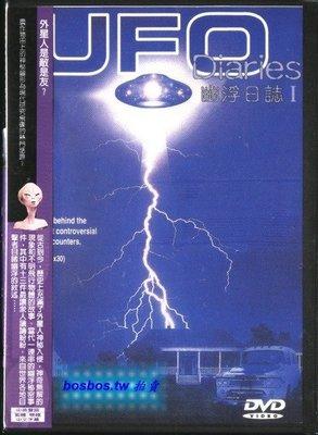◎全新DVD未拆!幽浮日誌 I-第一集-本系列帶你探索機密外星人與飛碟資料-看圖◎UFO