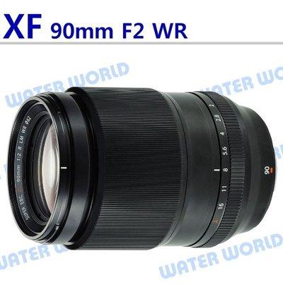 【中壢NOVA-水世界】富士 FUJIFILM XF 90mm F2 R LM WR 大光圈定焦鏡 平輸 一年保固