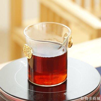 好物多商城 雙耳玻璃公道杯分茶器耐熱透明功夫茶具無柄茶海家用金雞純銅配件