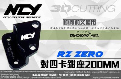 三重賣場 NCY 部品 RS ZERO 原廠前叉改對四卡鉗座 卡鉗座 對四卡座 200MM 轉接座 碟盤 煞車 CNC