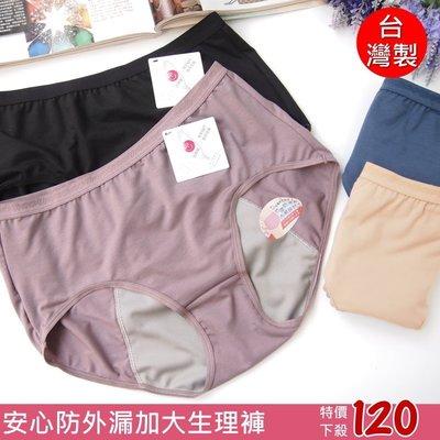 ♥珍愛女人館♥ 台灣製加大尺碼安心生理褲。竹炭添加 吸濕排汗不悶熱。彈力舒適不卡卡。 XXXL號 36-50腰 8880