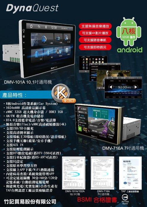 DynaQuest八核心10.1吋安卓汽車影音通用機