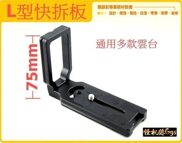 怪機絲 YP-3-040-06 letu L型 快拆板 國際通用尺寸 橫拍 豎拍 側拍 直角 PU 相容 快拆板 MPU100