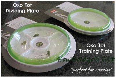 OXO tot 原廠綠色分隔餐盤360*1+OXO學習餐盤-綠265*1+OXO綠湯叉組260*1【現貨特價】