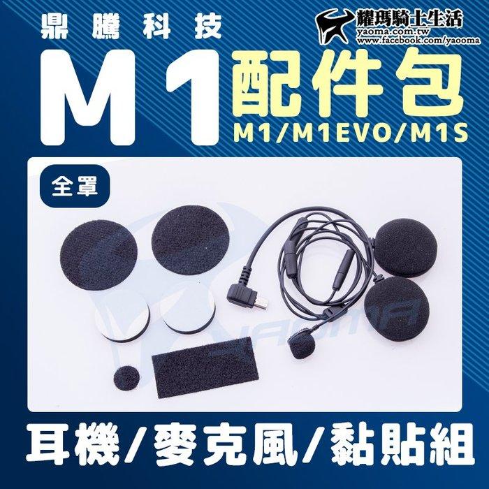 鼎騰科技 M1 EVO M1S 原廠配件包 全罩版 耳機 軟管 麥克風 耳麥 3M黏貼組 藍芽耳機配件 耀瑪騎士
