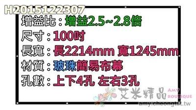 【艾米精品】100吋16:9【玻珠】投影機布幕(增益比2.5~2.8倍黑邊含打孔有收納桶)簡易布幕投影幕投影布幕GM60