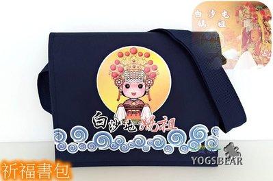 【YOGSBEAR】台灣製造 E 白沙屯媽祖 天上聖母 祈福書包 中書包 進香祈福 文創書包 D58 深藍