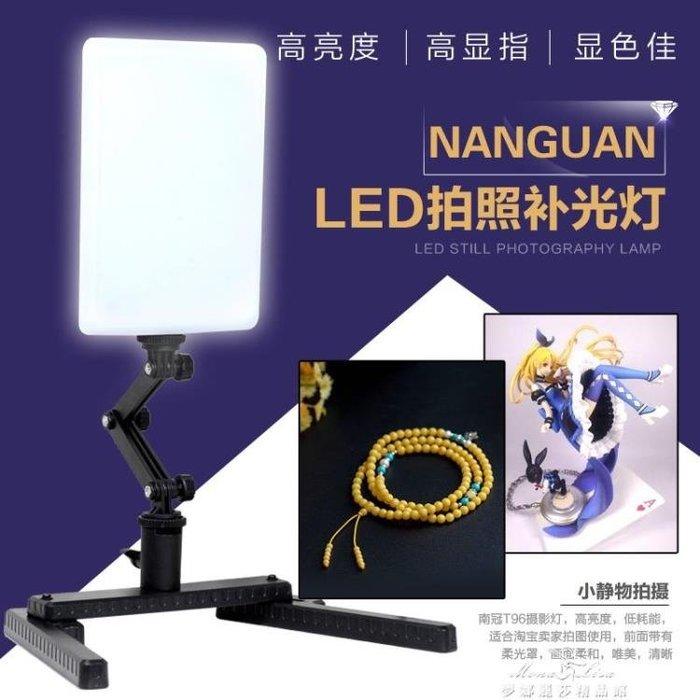 攝影燈攝像補光燈拍照柔光燈小型靜物拍攝常亮打光燈 全館免運