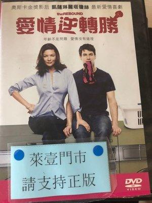 萊恩@59998 DVD 有封面紙張【愛情逆轉勝】全賣場台灣地區正版片