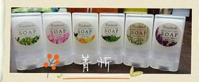 15g精油隨身皂 旅行 便攜皂 隨身肥皂 旋轉香皂棒 外出便攜 隨身清潔?菁忻