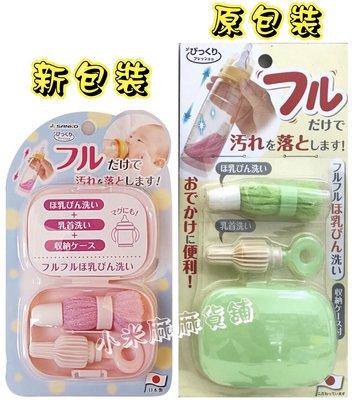【小米麻麻貨舖】現貨!日本製 阿卡將 AKACHAN 攜帶式魔法奶瓶刷《粉色/綠色》