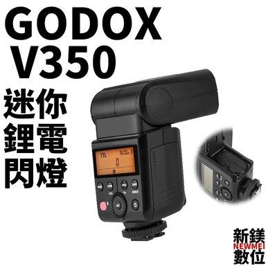 【新鎂】現貨 Godox 神牛 v350 單眼 閃光燈 TTL 微單機頂閃光燈 開年公司貨 鋰電池高回電