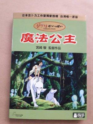 (下標即結標)吉卜力工作室-宮崎駿經典動畫作品 魔法公主(雙碟版DVD)