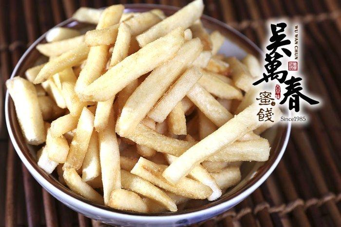 薄鹽脆薯 (140g/包)