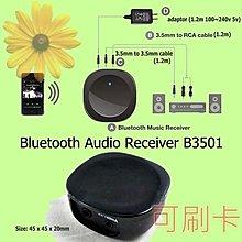 5Cgo【現貨】手機MP3轉音響B3501高傳真IPHONE android藍芽傳輸HIFI非耳機晶片來電自動關閉 含稅