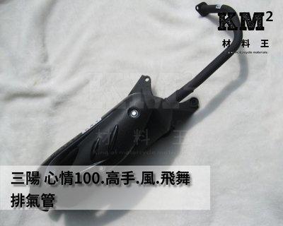 材料王*三陽 心情100.高手.風.R1Z.R1 100.極速高手.飛舞 台灣製造 排氣管-JK* 台中市
