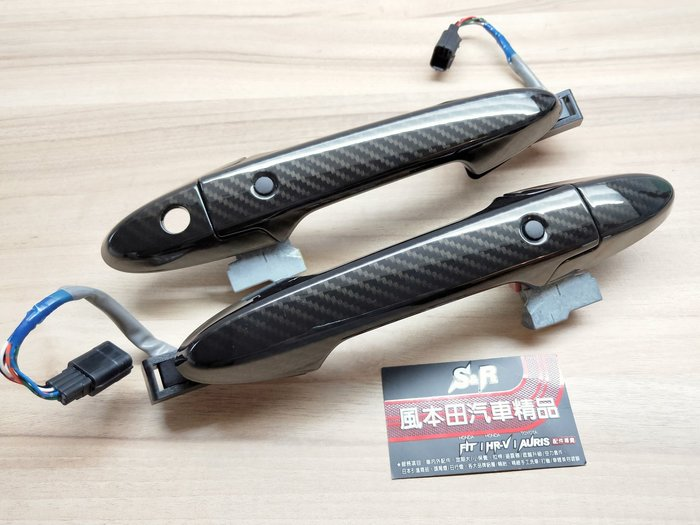 Honda HRV HR-V 水轉卡夢紋交換件 外把手 卡夢紋 卡夢黑 交換件 完工價