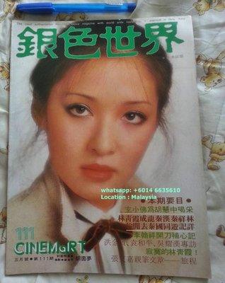 80年代 銀色世界 胡茵夢 珍貴封面雜誌一本 林鳳嬌 鄧麗君 張艾嘉 瓊瑤電影