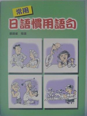 【月界二手書店】常用日語慣用語句(絕版...