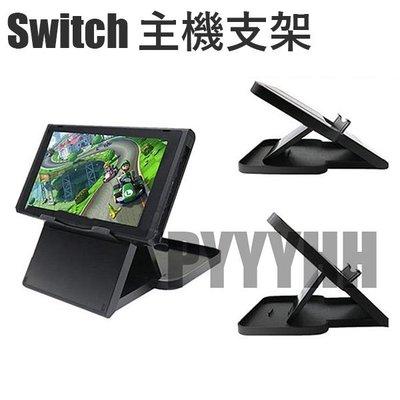 任天堂 Nintendo Switch 主機 專用 底座支架 支架 NS支架 可調節 底座 Switch 底座