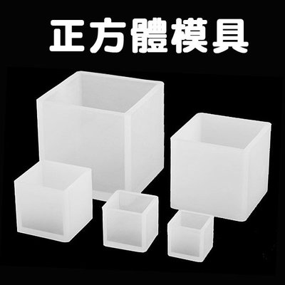 正方體 矽膠模具3.5CM(水晶膠 UV膠 Epoxy 環氧樹脂)