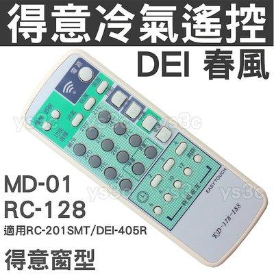 DEI得意 冷氣遙控器【窗型改機板適用】DEI-405R MD-01 RC-128 RC-201SMT